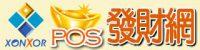 眾碩科技POS發財網